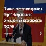 Снижение зарплаты депутатов