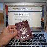 Действителен ли ваш паспорт?
