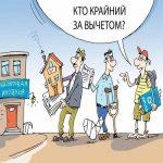 Налоговые вычеты на лечение