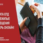 Оплата ЖКХ нежилых помещений на портале mos.ru