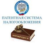 Семейный патент