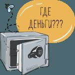 Что делать при несанкционированном списании средств со счета