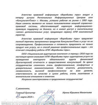 Бухгалтерия в москве дешево договор пфр для подключения электронной отчетности