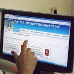 Через «Госуслуги» приставы будут общаться с должниками