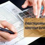 Закон об инвестиционном налоговом вычете принят в Москве