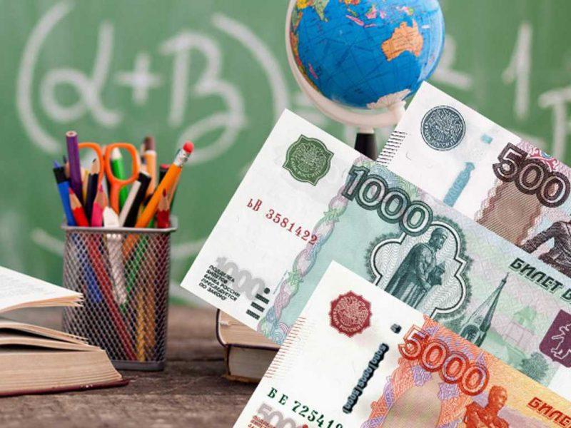 С 16 августа начнут выплачивать деньги на школьников